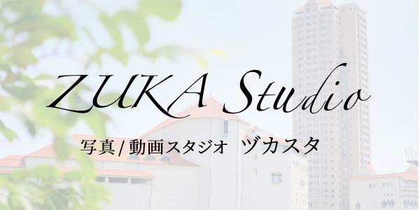 ヅカスタ 宝塚スタジオ