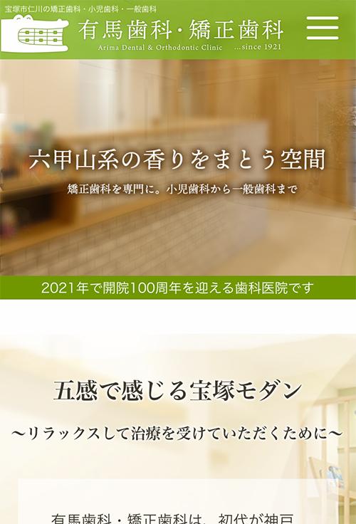 SP表示のサイト画像