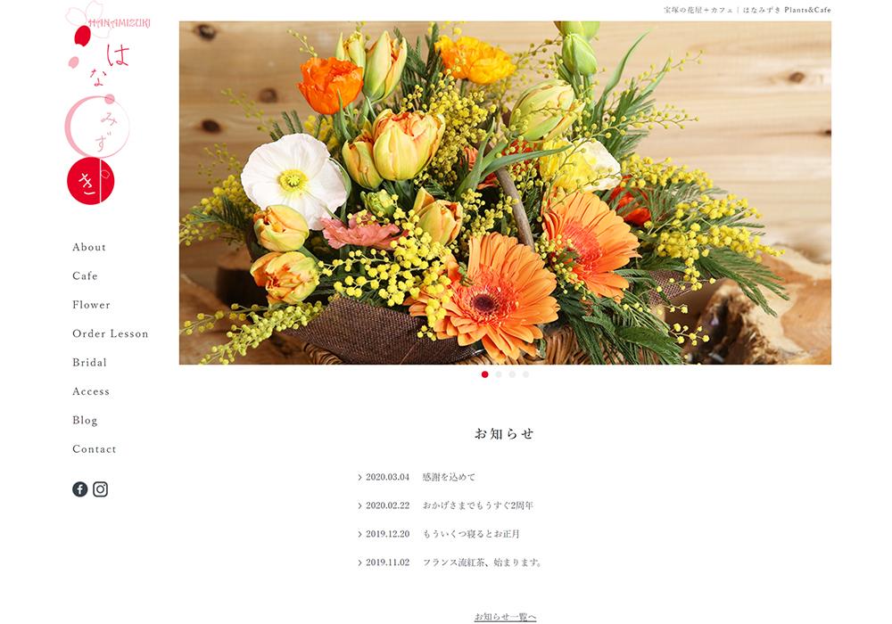 PC表示のサイト画像